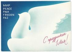 """Открытка (открытое письмо) """"С праздником 1 мая!"""" худ. Любезнов 1989 V220126"""