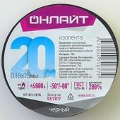 "Изолента ""онлайт"", ПВХ, 15 мм, (рулон 20 м), OIT-B15-20/BL, цвет: черный. 19620"