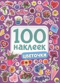 Цветочки 100 наклеек