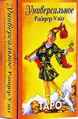 Rider Waite Tarot, Таро Райдера -Уэйта (руководство на русском языке и карты)