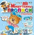Мишуткины прописи №10 2019 (буквы-игрушки В и Г )