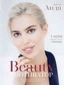 "Доктор Аида ""Beauty мотиватор. Честная косметология от эксперта красоты"""