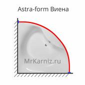 Карниз для ванны Astra-form Виена 150х150 (Астра-Форм Виена)