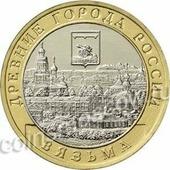 10 рублей 2019 ММД Вязьма, биметалл, отличное состояние