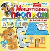 Мишуткины прописи №11 2019 (буквы-игрушки Д и Е )