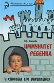 """Соколова Н. """"Иммунитет ребенка и способы его укрепления"""""""