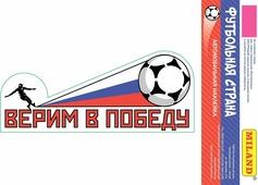 """Наклейка на авто Miland Футбольная страна """"Верим в победу"""", НА-2475"""