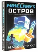 "Макс Брукс ""Minecraft. Остров"""