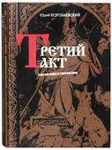 Третий акт. Третий рейх и Третий рим, Воробьевский Ю.Ю.