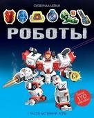 """Тадхоул С. """"Супернаклейки Роботы Более 170 наклеек"""""""