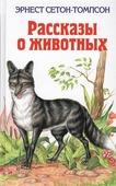 """Эрнест Сетон-Томпсон """"Рассказы о животных"""""""