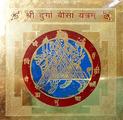 Янтры Прочие производители ШРИ дурга биса Янтра (металл под золото, 8 на 8 см.), Индия, 1 шт.