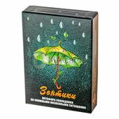 """Метафорические карты """"Зонтики"""". Метафора совладания с трудными жизненными ситуациями."""