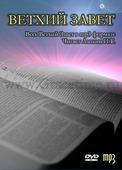 Ветхий завет - 1 DVD