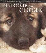 "Федин С. (сост.) ""Я люблю собак"""