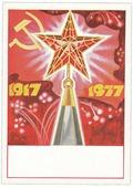 """Открытка (открытое письмо) """"60 лет Революции. Кремлевская звезда"""" худ. Анискин 1977 E030201"""