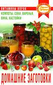 Домашние заготовки: компоты, соки, варенья, вина, настойки