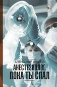 """Иванов А. """"Анестезиолог Пока ты спал"""""""