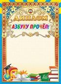 """Диплом """"Азбуку прочел"""" картонный А4 с фольгой ОФГ-410"""