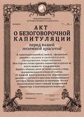 """Грамота подарочная Бюро находок """"Акт о капитуляции"""", CL08, розовый"""