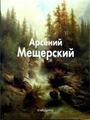"Пономарева Татьяна ""Арсений Мещерский"""