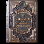 Библия. Книги Священного писания Ветхого и Нового Завета Кожаный переплет