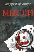"""Демидов А. """"Мысли Роман"""""""
