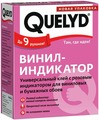 """Клей обойный Quelyd """"Индикатор"""", 0,25 кг"""