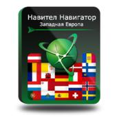 Navitel Навител Навигатор. Западная Европа (NNWstEu)