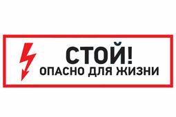 "Наклейка знак электробезопасности Rexant ""Стой! опасно для жизни"" (100х300 мм) {56-0001}"