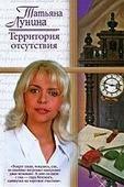 """Лунина, Татьяна """"Территория отсутствия"""""""
