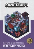"Токарева Е. (ред.) ""Minecraft Зелья и чары"""