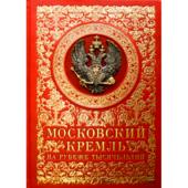 Московский Кремль на рубеже тысячелетий Подарочное издание