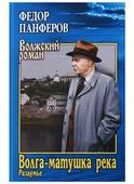 """Панферов Федор Иванович """"Волга-матушка река. Книга 2: Раздумье"""""""