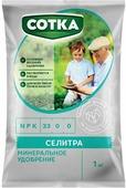 """Удобрение минеральное Сотка """"Селитра"""", 1 кг"""