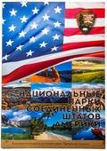 """Капсульный альбом для монет серии """"Парки США"""" (Парки США, Квотеры) B010211"""