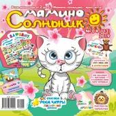 """Мамино солнышко №4 2019 !!! Большой плакат """"Алфавит - паровозик"""""""