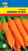 """Семена Урожай уДачи """"Морковь Медовая на вкус"""", 1,5 г"""