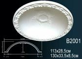 Лепнина Перфект Купол из полиуретана B2001