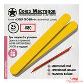 Союз Мастеров Сменные файлы для основы-пилки, тонкие, 80 грит, 25 шт. Союз Мастеров.