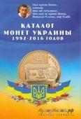 Каталог монет Украины 1992-2016, Нумизмания, выпуск 1