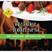 """Веганские колбаски Чевапчичи """"Вего"""", 500 гр."""