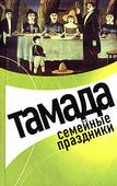"Панкова, Любовь Александровна ""Тамада. Семейные праздники"""