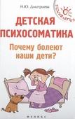 """Дмитриева Н. """"Детская психосоматика Почему болеют наши дети"""""""