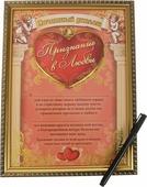 """Диплом подарочный """"Признание в любви"""", с маркером, 749584, мультиколор, 23,1 х 30,6 см"""