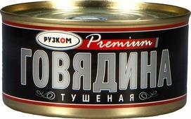 Рузком Премиум Говядина тушеная высший сорт ГОСТ, 325 г