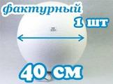 Шар из пенопласта Ø40 см / фактурный (1шт)