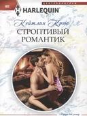 "Крюс К. ""Строптивый романтик"""
