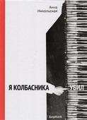 """Никольская А. """"Я колбасника убил"""""""