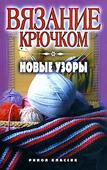 Вязание крючком:Новые узоры (сост. Ляхова К.А.)